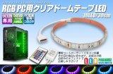 RGB 5050 PC用クリアドームテープLED 18LED/30cm
