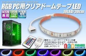 画像1: RGB 5050 PC用クリアドームテープLED 18LED/30cm