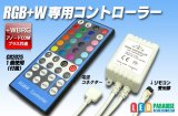 RGB+W 専用コントローラー