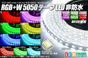 画像1: RGB+W 5050テープLED 非防水