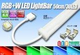 RGB+W LEDライトバー 30LED