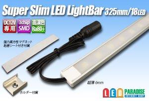 画像1: 高演色スーパースリムLEDライトバー 325mm/18LED