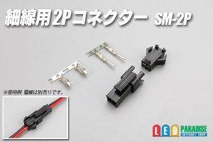 画像1: 細線用2Pコネクター SM-2P