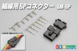 細線用6Pコネクター SM-6P
