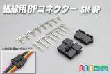 細線用8Pコネクター SM-8P