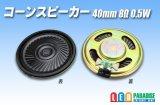 コーンスピーカー 40mm 8Ω 0.5W