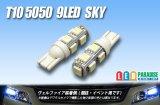 T10 5050 9LEDバルブ Sky