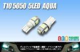 T10 5050 5LEDバルブ Aqua