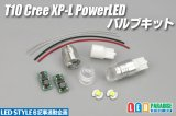 T10 CreeXP-L PowerLEDバルブキット