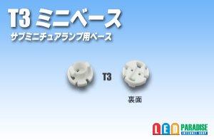 画像1: 新T3 ミニベース