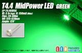 T4.4 MidPowerLED 緑色 LP-T4.4CDSG