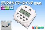 デジタルタイマースイッチ12V8A