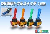12V車用トグルスイッチ 1回路