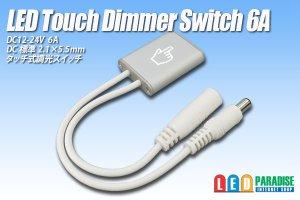 画像1: タッチ式調光スイッチ 6A