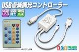 USB 点滅調光コントローラー