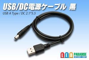 画像1: USB/DC電源ケーブル1m 黒