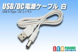 USB/DC電源ケーブル1m 白