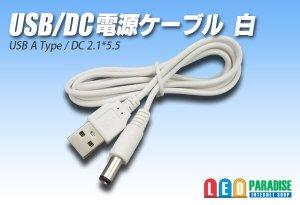 画像1: USB/DC電源ケーブル1m 白