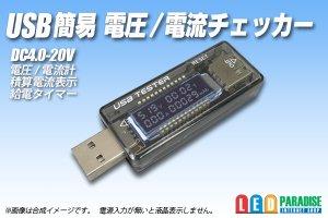 画像1: USB簡易 電圧/電流チェッカー