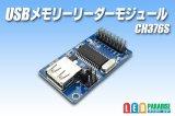 USBメモリーリーダーモジュール CH376S