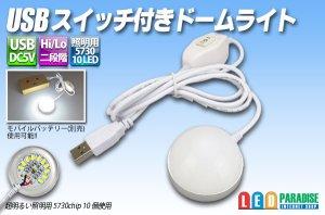 画像1: USBスイッチ付きドームライト
