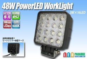画像1: LED WORKLIGHT 48W 白色