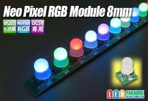 画像1: Neo Pixel RGB Module 8mm
