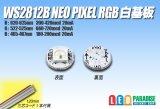 WS2812B NeoPixel RGB 白基板