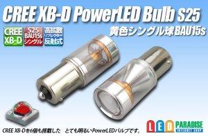 画像1: BAU15s CREE XB-D PowerLEDバルブ 黄色