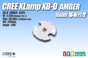 画像1: CREE XB-D AMBER 16mm基板付き
