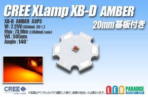 画像1: CREE XB-D AMBER 20mm基板付き