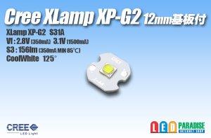 画像1: CREE XP-G2 白色 12mm基板付き