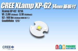画像1: CREE XP-G2 白色 14mm基板付き