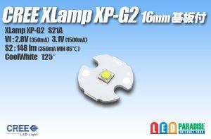 画像1: CREE XP-G2 白色 16mm基板付き
