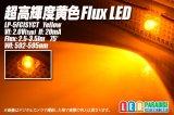 黄色FluxLED LP-5FCISYCT