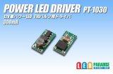 画像: PowerLED Driver PT-1030 300mA