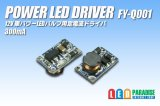 画像: PowerLED Driver FY-Q001 300mA