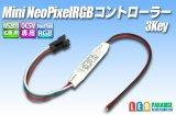 画像: mini Neo Pixel RGBコントローラー 3KEY