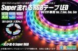 画像: Super流れるRGBテープLED