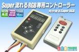 画像: Super流れるRGB専用コントローラー
