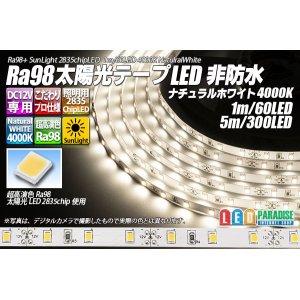 画像: Ra98 太陽光テープLED 非防水 60LED/m 1-5m