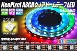 画像: NeoPixel ARGB クリアドームテープLED 60LED/m