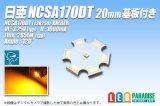 画像: 日亜 NCSA170DT Amber 20mm基板