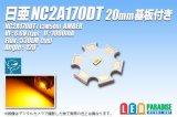 画像: 日亜 NC2A170DT Amber 20mm基板