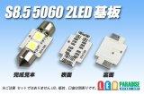 画像: S8.5 5060SMD 2LED基板