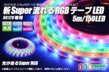 画像: 新Super流れるRGBテープLED
