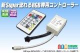 画像: 新Super流れるRGB専用コントローラー