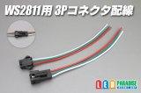 画像: WS2811用3Pコネクタ配線