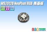 画像: WS2812B NeoPixel RGB 黒基板