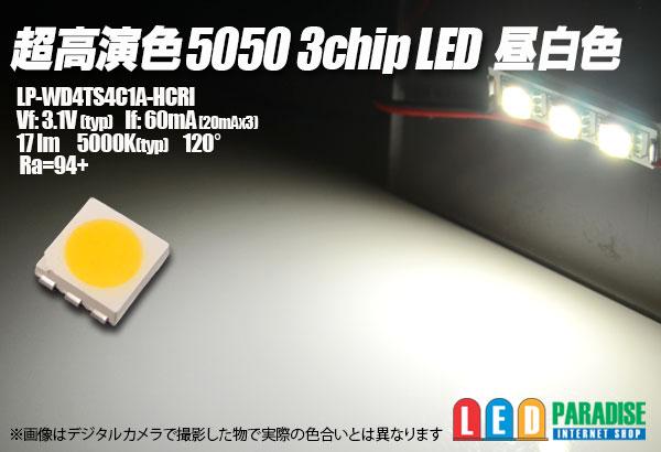 画像1: 超高演色5050 3chip昼白色 LP-WD4TS4C1A-HCRI